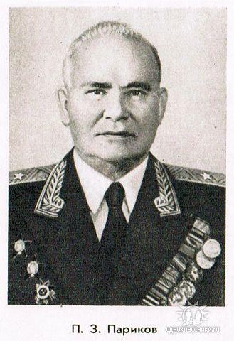 генерал-майор Париков П.З.